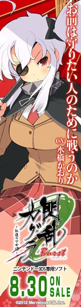 『閃乱カグラ Burst ?紅蓮の少女達-』公式サイト