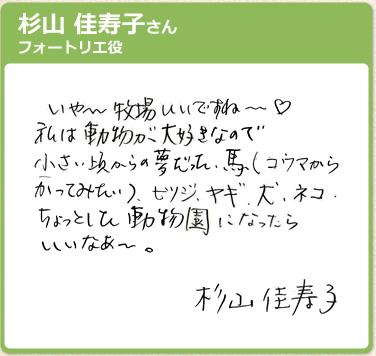 杉山佳寿子の画像 p1_11