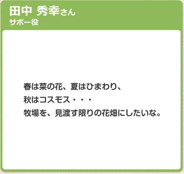 田中秀幸 (声優)の画像 p1_1