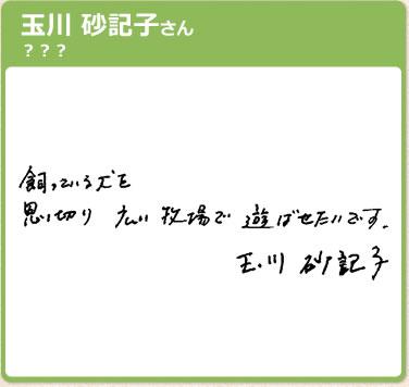 玉川砂記子の画像 p1_20