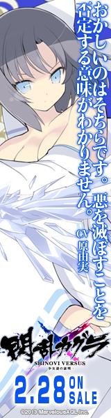 『閃乱カグラ SHINOBI VERSUS -少女達の証明-』公式サイト