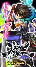 Wii『朧村正』応援バナー 鬼助