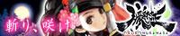 Wii『朧村正』応援バナー 百姫