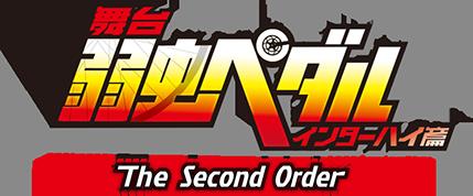 自転車の インターハイ 自転車 2014 ロードレース : ... 』インターハイ篇 The Second Order