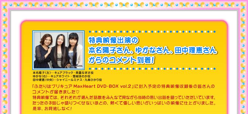 04 >> ふたりはプリキュア Max Heart DVD-BOX ―お知らせ―
