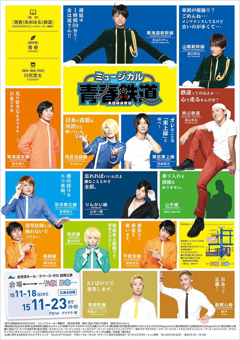 ミュージカル『青春-AOHARU-鉄道...