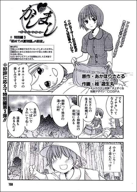 かしまし 〜ガール・ミーツ・ガール〜 「初めての夏物語。」