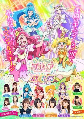 プリキュア 感謝 祭 「スター☆トゥインクルプリキュア