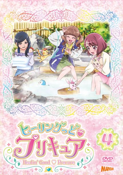 ヒーリングっど♥プリキュア」DVD vol.4 - MARVELOUS!